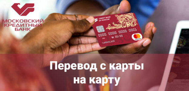 Порядок действий для перевода денег с карты на карту МКБ