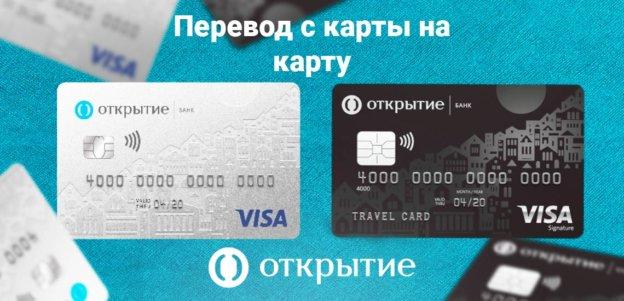 Как перевести деньги с одной карты банка Открытие на другую