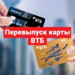 Перевыпуск карты ВТБ в разных случаях