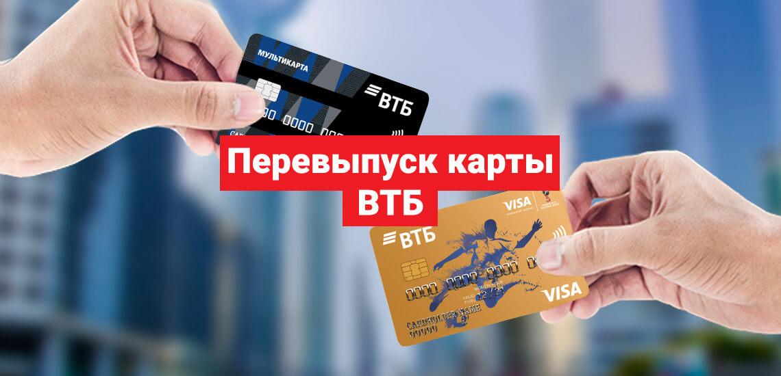 Для чего и когда перевыпускать карту ВТБ банка
