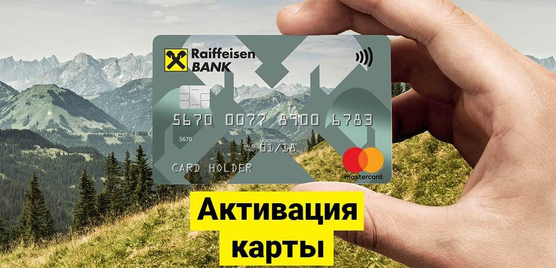 Как активировать карту Райффайзен банка