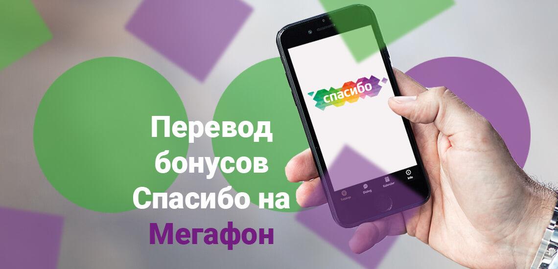 Пополнение счета Мегафон бонусами Спасибо от Сбербанка