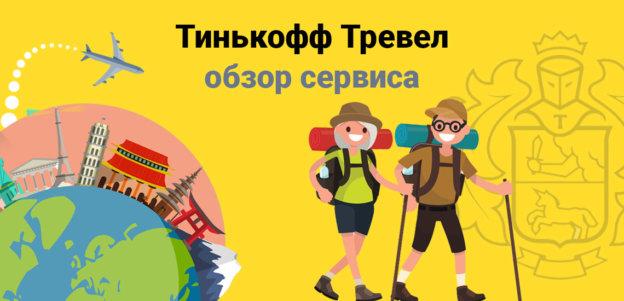 Путешествия с сервисом Тинькофф Тревел