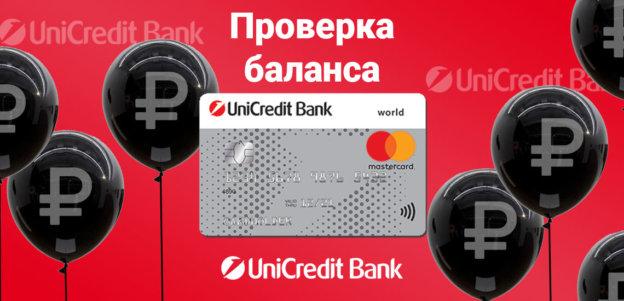 Способы контроля баланса на картах ЮниКредит банка