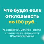 Как 100 рублей превратить в миллион