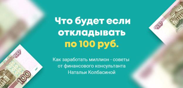 Как 100 рублей превратить в миллион: 5 шагов успешных инвестиций