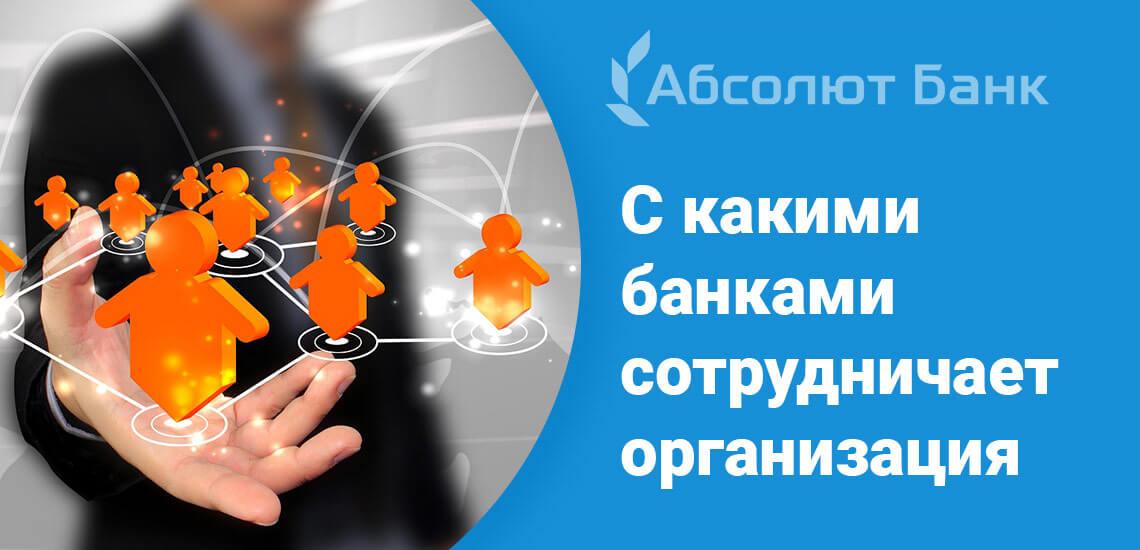 Банки-партнеры организации, снятие наличных в банкоматах партнеров, банк Абсолют
