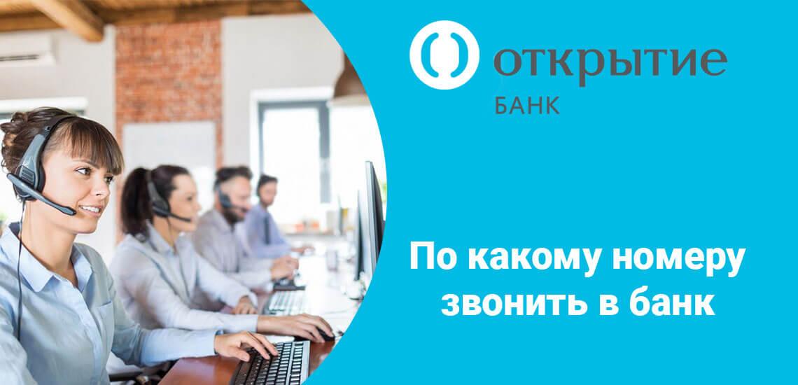 На какой номер горячей линии звонить, чтобы связаться со специалистом банка Открытие