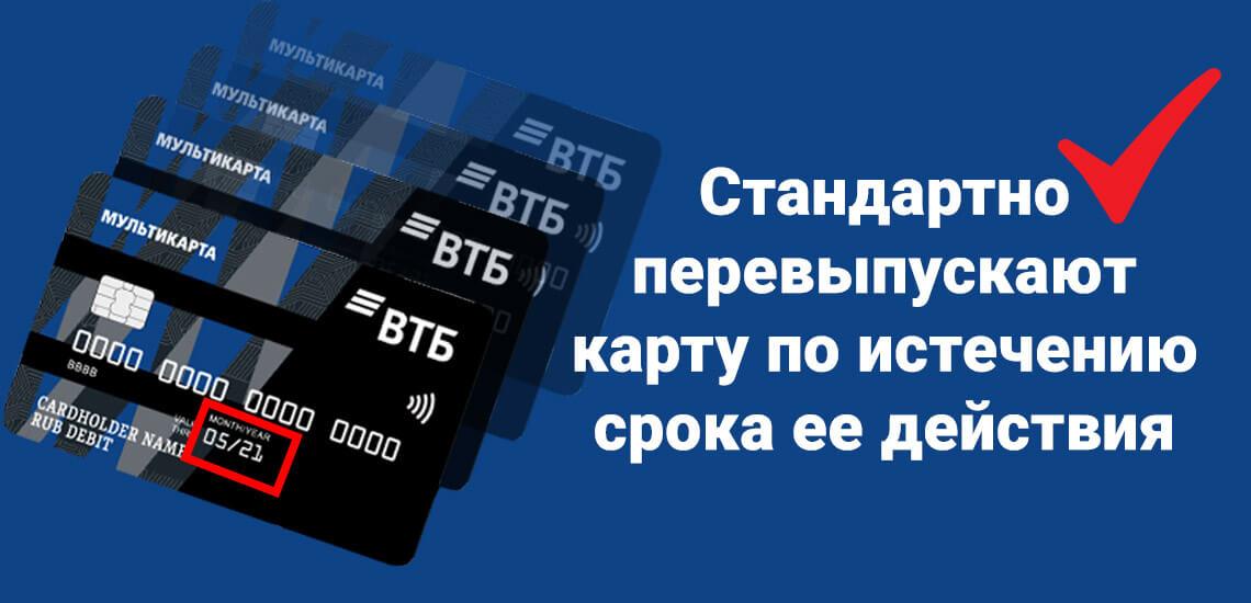 Заказывать новую банковскую карточку нужно, когда исходит срок действия старой