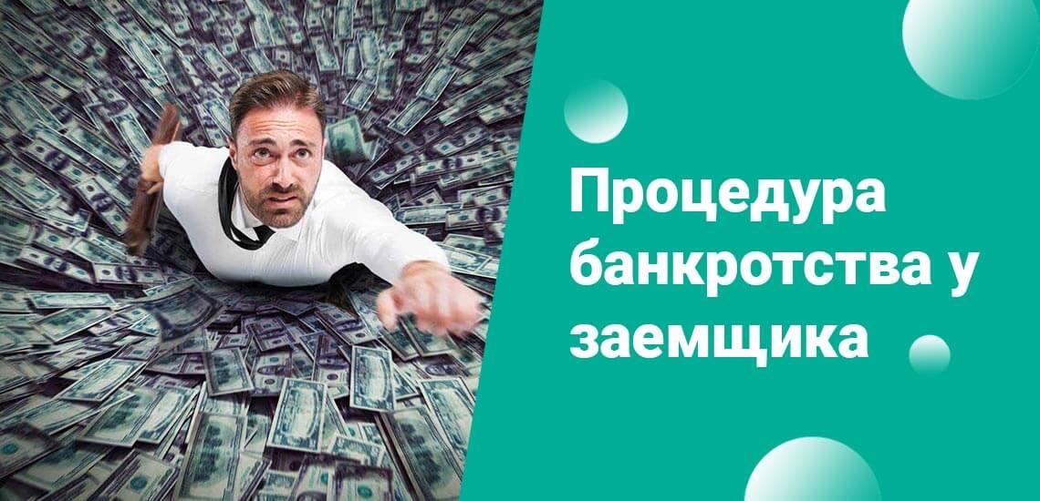 Как проверяют на банкротство