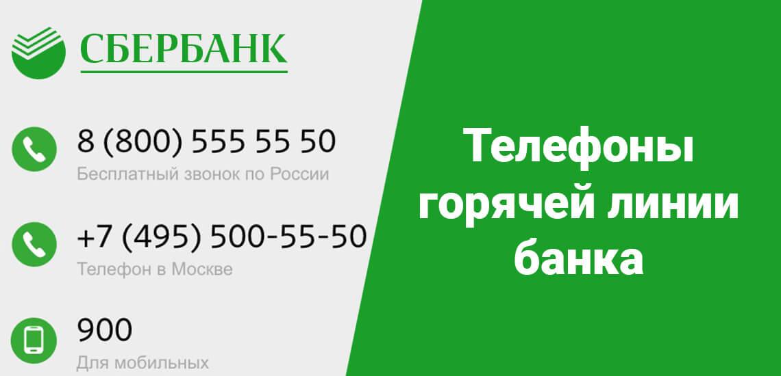 Номера телефонов техподдержки Сбербанка