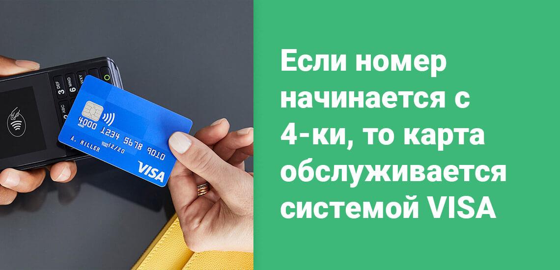 Карты, номер которых начинается на 4, обслуживает международная система VISA