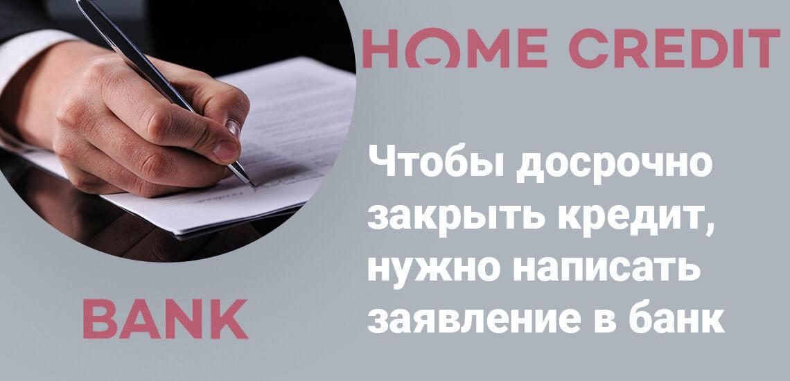 Достаточно написать заявление в банк и кредит можно закрывать досрочно