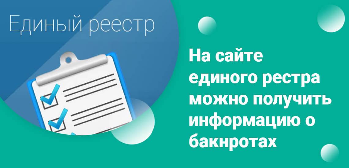 Есть специальный сайт - единый реестр, на котором хранятся данные о физических лицах и банкротах