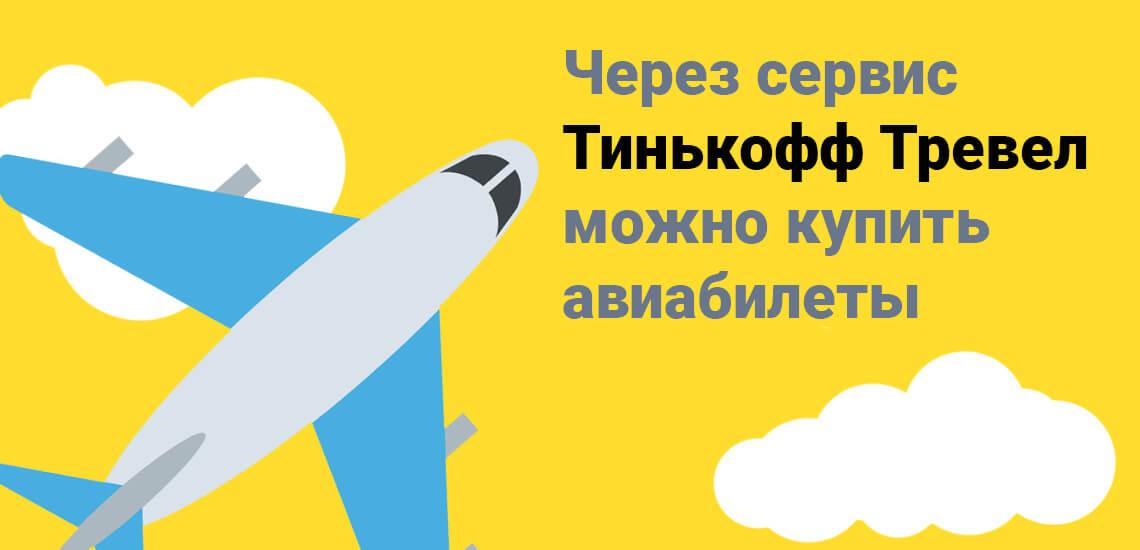 Порядок действий при покупке авиабилетов через Тинькофф Тревел