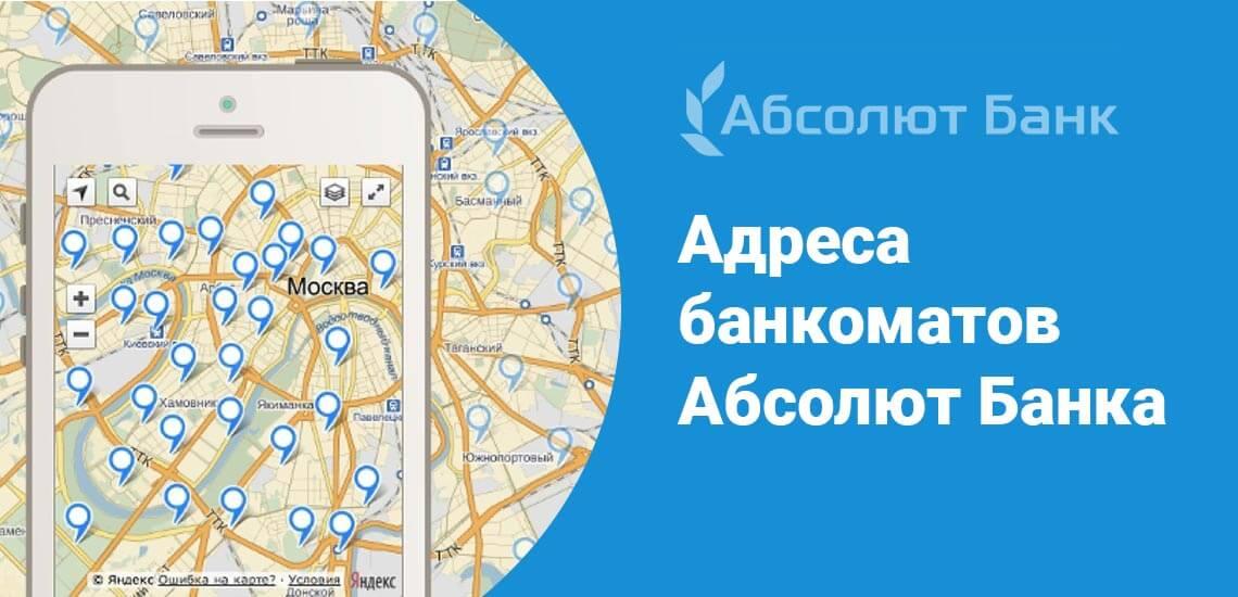 Адреса банкоматов Абсолют Банка на карте