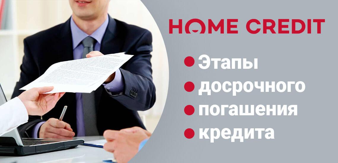 Порядок действий для полного погашения кредита в банке Хоум Кредит