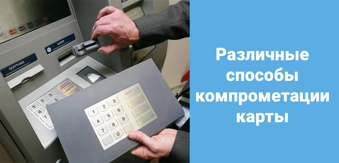 Как мошенники узнают секретные данные с банковской карты жертвы компрометации