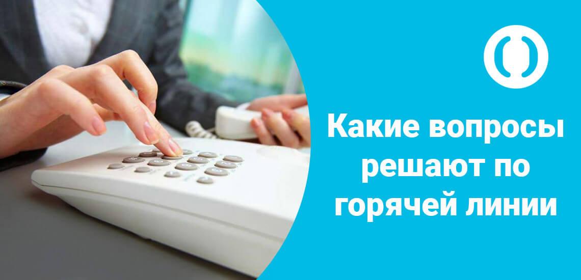 Ряд вопросов, на которые специалисты банка Открытие сразу смогут дать ответ