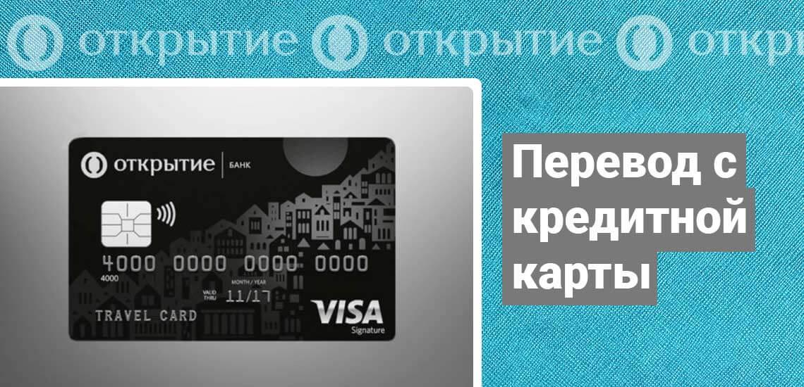 Как перевести деньги с кредитной карты банка Открытие