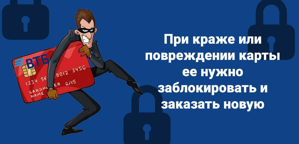 В случае кражи или утери карты нужно сразу же ее заблокировать