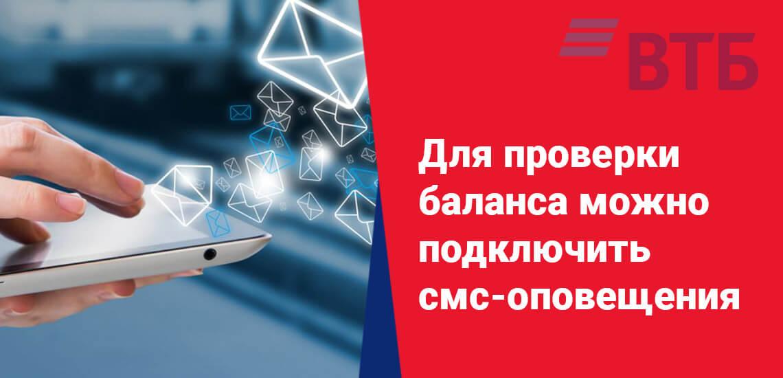 В офисе банка ВТБ можно подключить услугу смс-оповещений