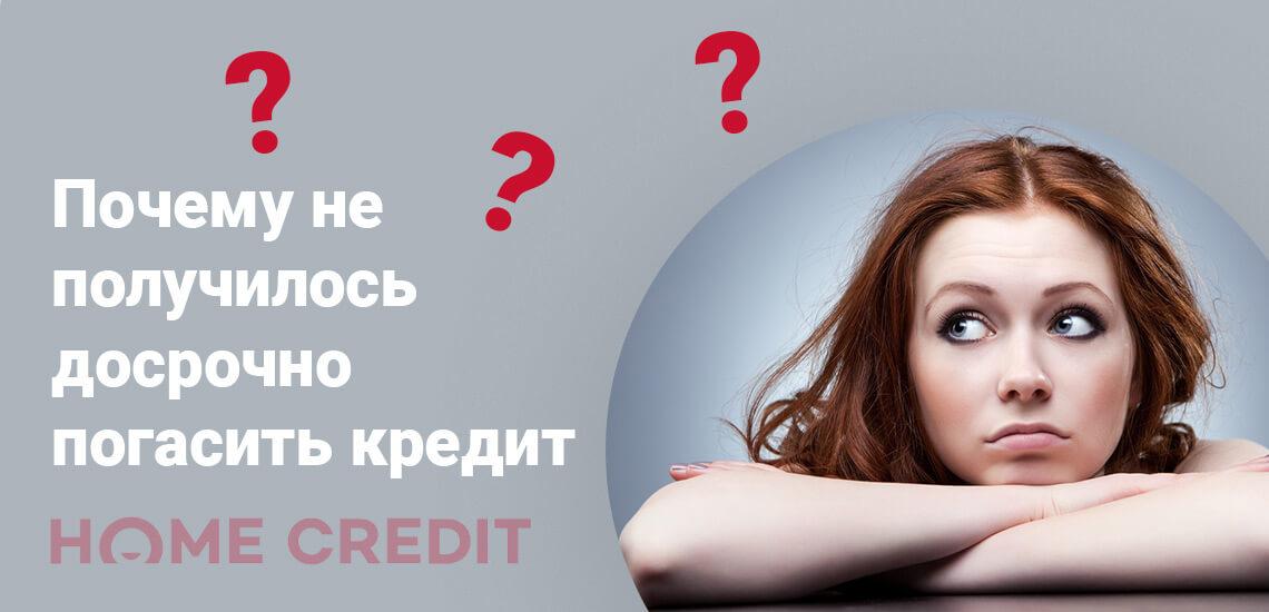 Что делать, если не получилось досрочно погасить кредит в банке Хоум Креди