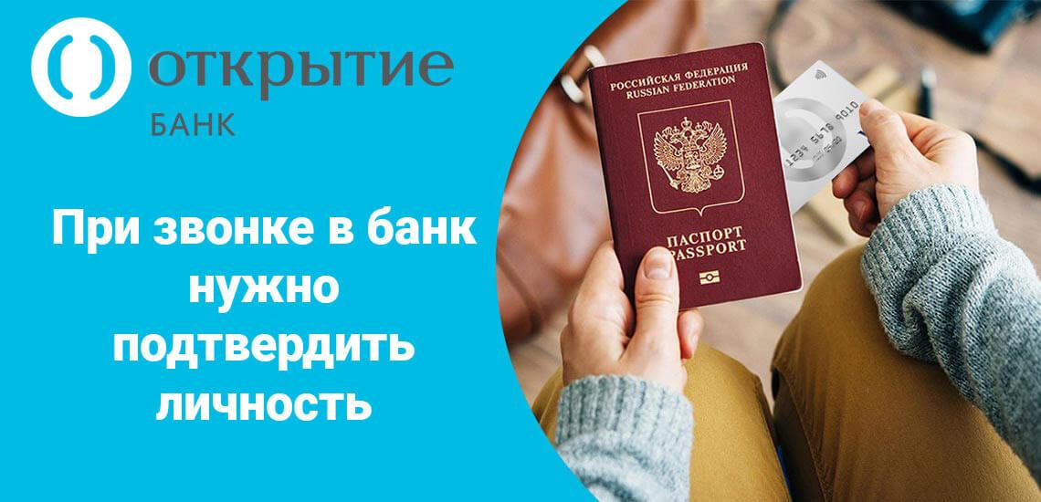 При звонке на горячую линию банка Открытие нужно назвать кодовое слово и паспортные данные