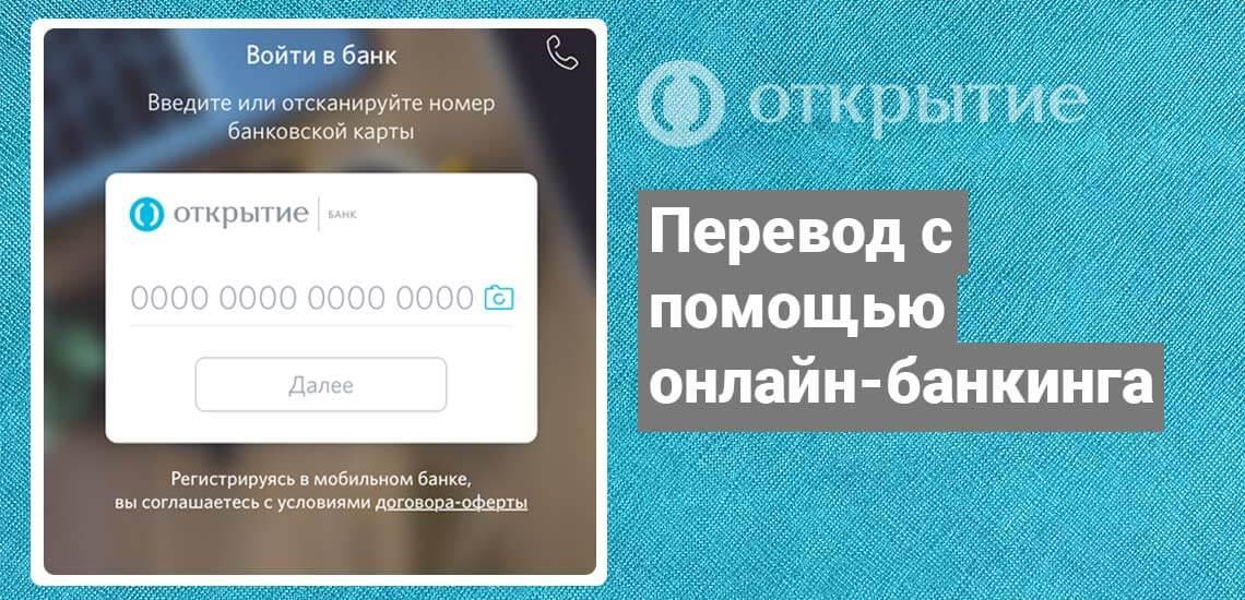 Банк Открытие предоставляет онлайн-банкинг для своих клиентов