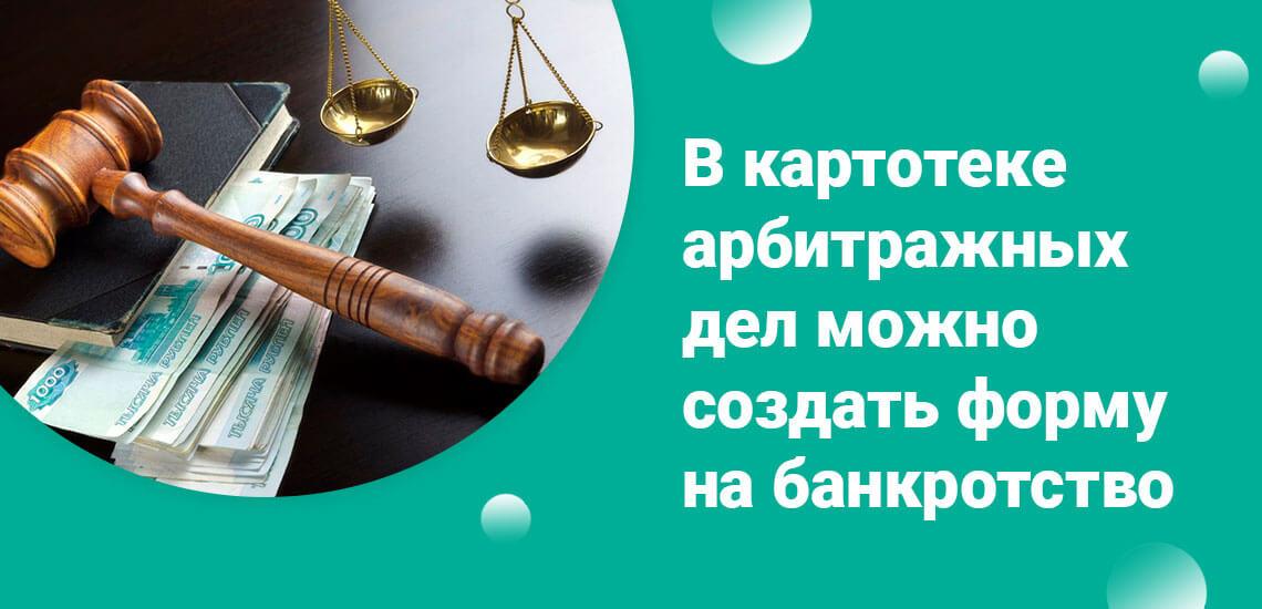 Объявить себя банкротом и написать заявку можно на сайте арбитражных дел