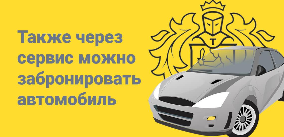 Аренда авто через сервис Тинькофф Тревел