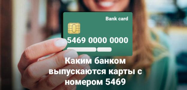 Банки и международные системы оплаты, которые выпускают карты с номером 5469