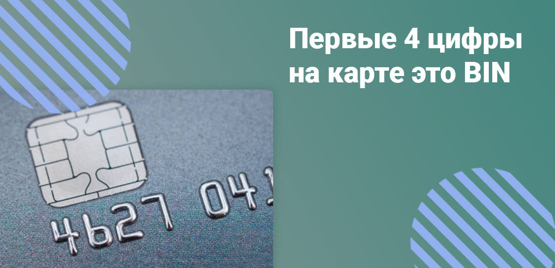 Как распознать BIN на банковской карте