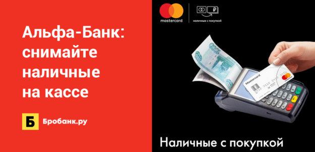 Альфа-Банк предлагает снимать наличные в кассе магазина