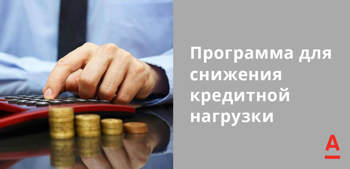 У Альфа-Банка есть специальная программа, по которой клиенты могут воспользоваться отсрочкой платежа по существующему договору