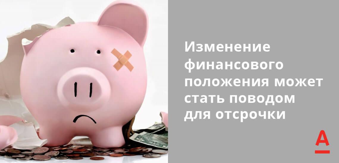 Изменение финансового положения заемщика может стать существенным поводом для осуществления отсрочки