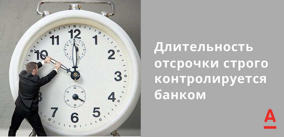 Длительность отсрочки строго контролируется Альфа-Банком, максимальное количество времени использования услуги - 3-12 месяцев
