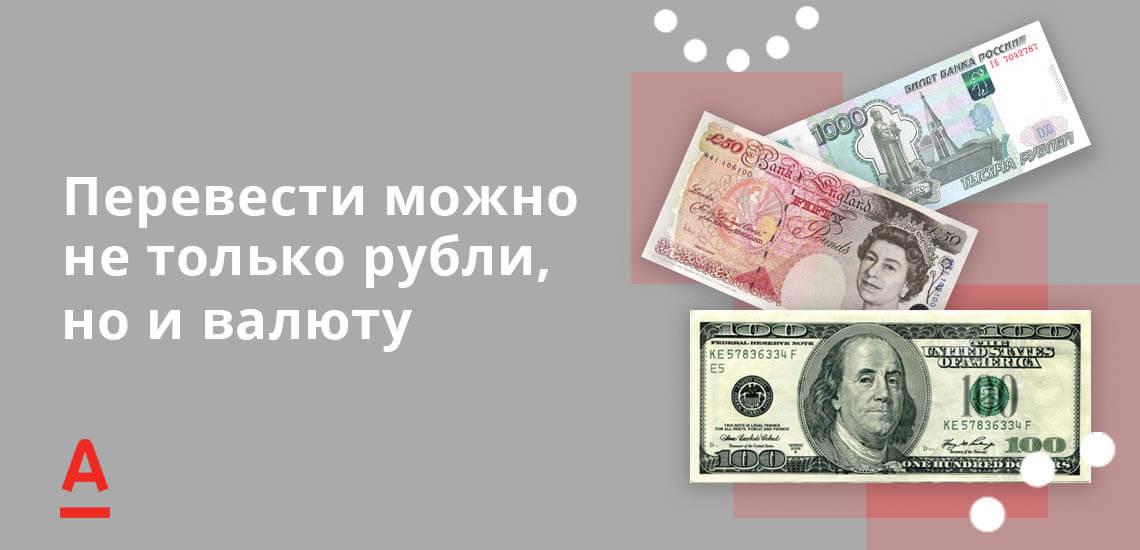 Перевести на другую карту можно не только рубли, но и валюту