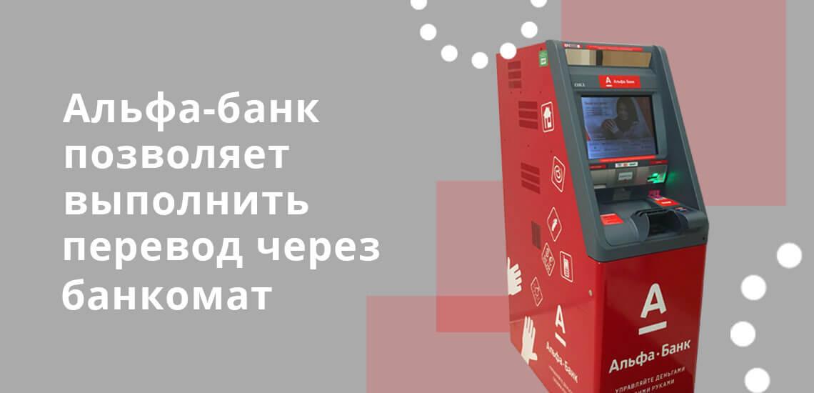 Альфа-банк позволяет выполнить перевод через собственные банкоматы