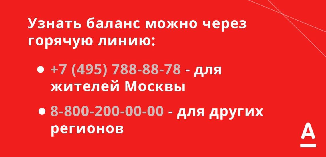 Узнать баланс можно через горячую линию, существует два номера: для жителей Москвы и для остальных регионов