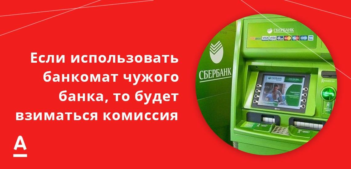 Если использовать банкомат чужого банка, то за услугу будет взиматься комиссия