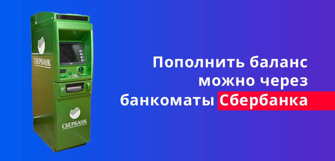 Пополнить баланс карты Стрелка можно через банкоматы Сбербанка