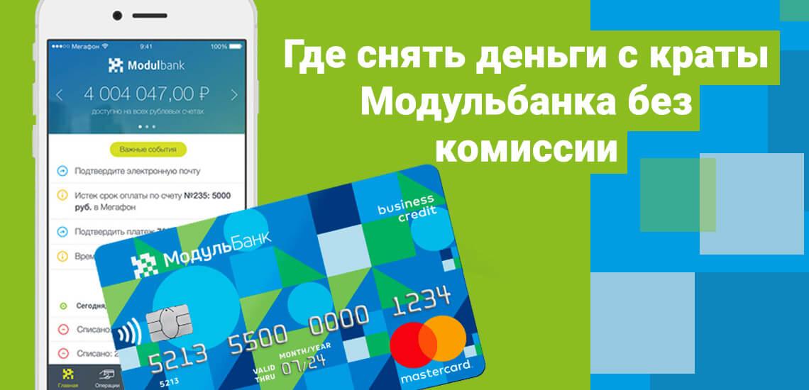 Снятие денег с карты Модульбанка без комиссии у партнеров