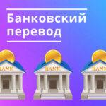 Банковский перевод: что это такое и как сделать платеж