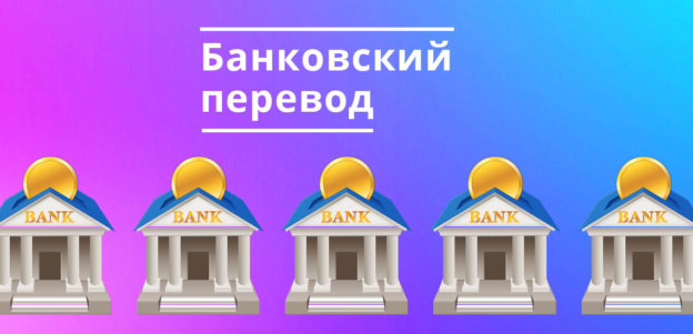 Банковский перевод: что это, как сделать