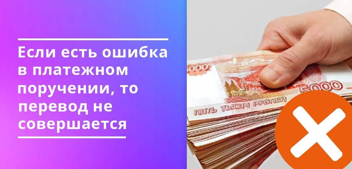 Если есть ошибка в платежном поручении, то перевод не будет совершен