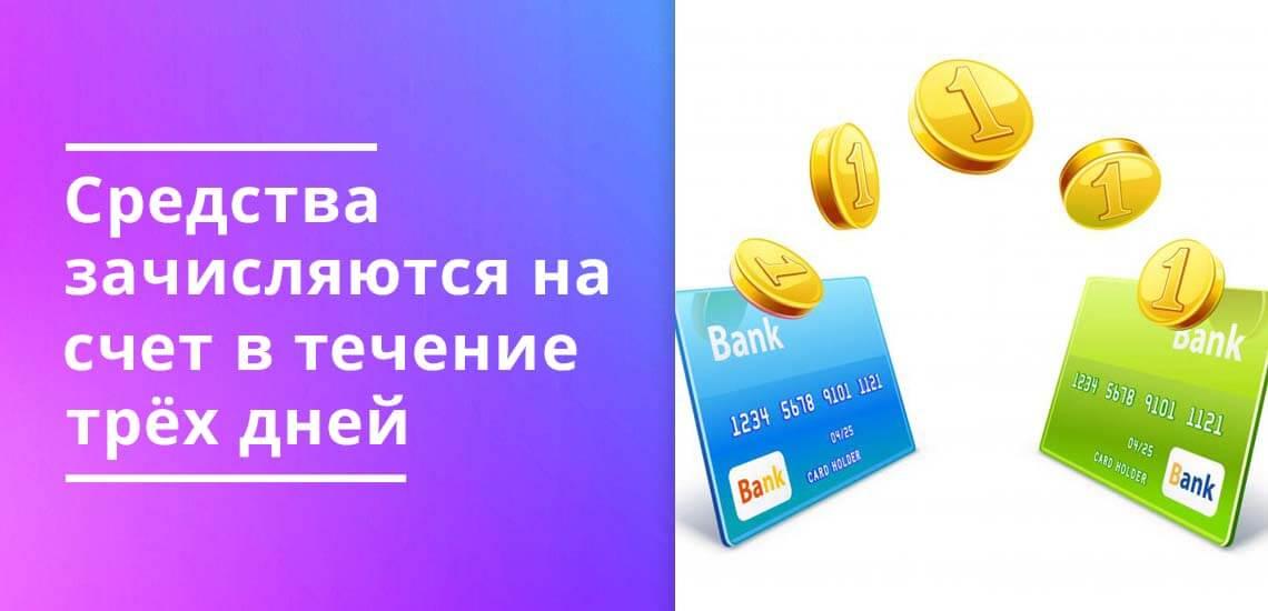 При межбанковском переводе средства зачисляются на счет в течение трех дней, внутрибанковские переводы совершаются мгновенно