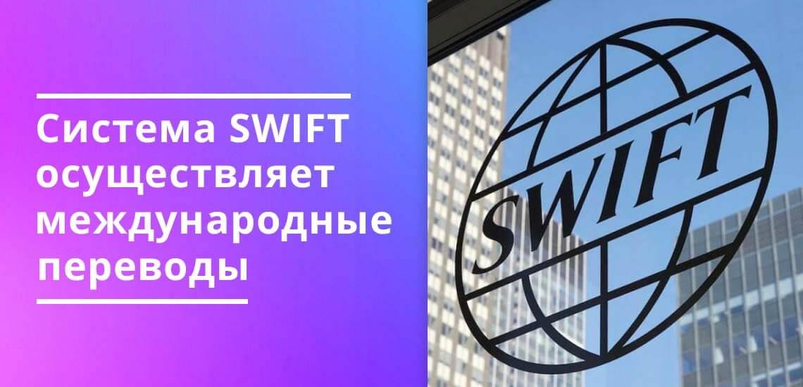 Система SWIF помогает осуществлять международные переводы