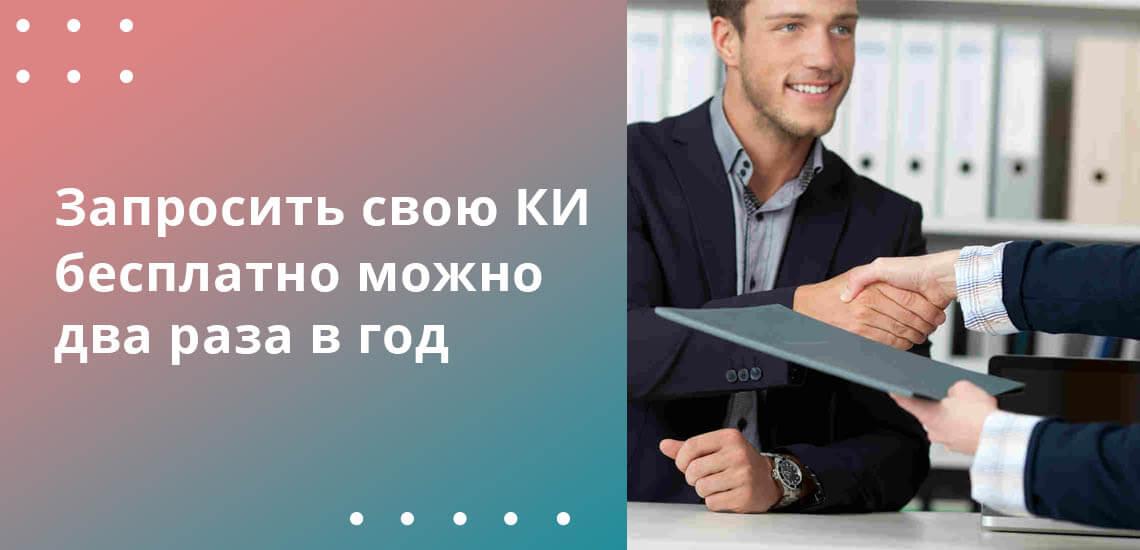 Запросить свою кредитную историю бесплатно можно два раза в год: в электронном и печатном экземпляре
