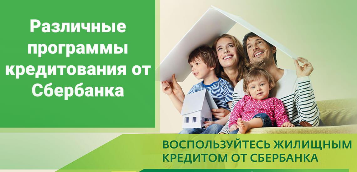 Сбербанк предоставляет различные программы ипотечного кредитования